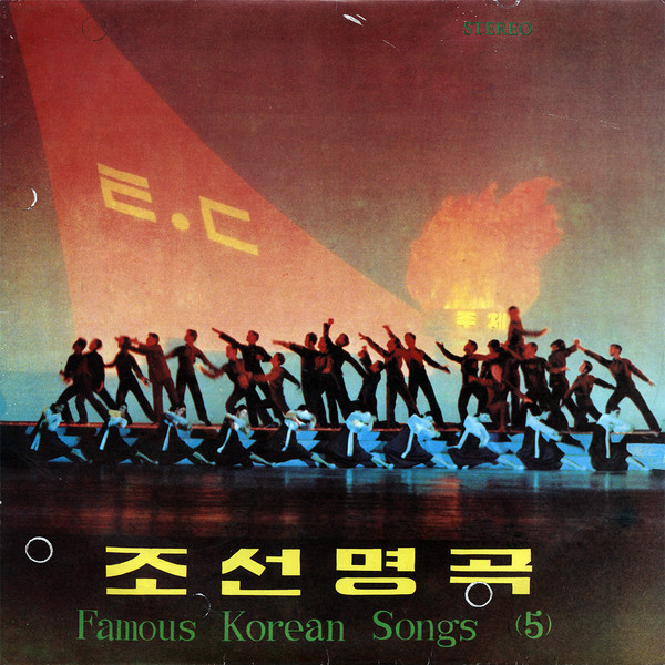 famous-korean-songs10inch